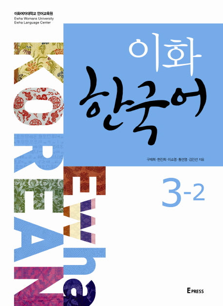 Ewha Korean 3-2 Textbook (English version)