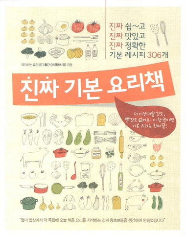 Real Basic Cookbook (Korean)