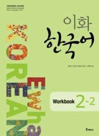 Ewha Korean 2-2 Workbook (Korean Edition)
