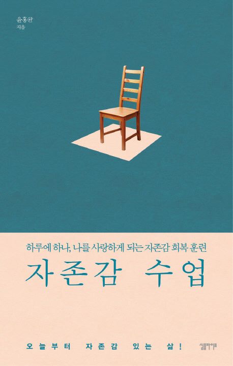 Self-Esteem Lesson (Korean)