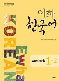 Ewha Korean 1-2 Workbook (Korean Edition)
