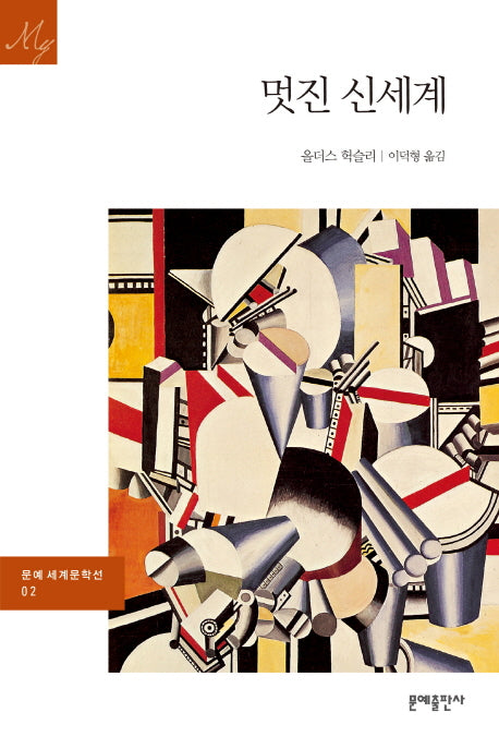 Brave New World (Korean Edition) by Aldous Huxley
