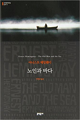 THE OLD MAN AND THE SEA (Korean/English) - Ernest Hemingway