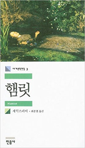 Hamlet (Korean) Shakespeare, William 세계문학전집 3 햄릿