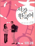 Sogang Korean 2B- Workbook (Korean Edition)