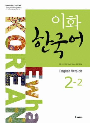 Ewha Korean 2-2 Text book (English version)