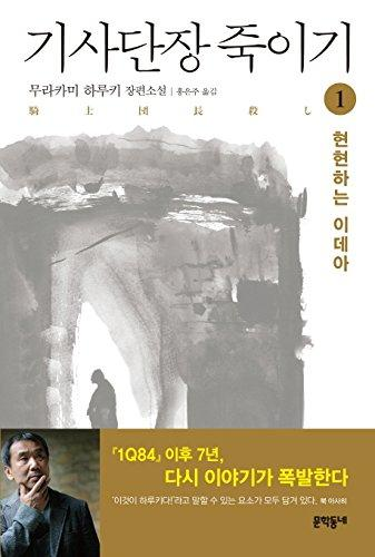 Killing Commendatore  (Korean Edition)