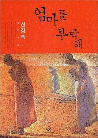 Please Look After Mom (Korean Edition)
