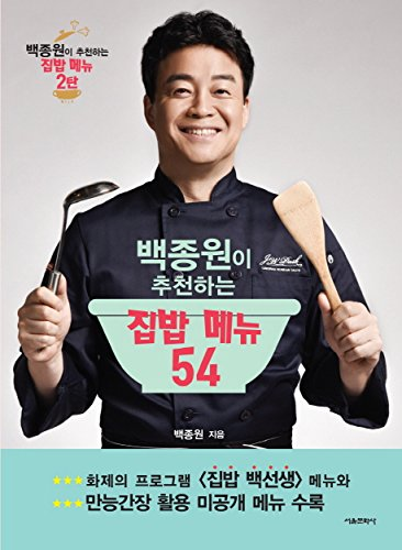 Korean Recipe for Home Meal By Baek Jong Won #54
