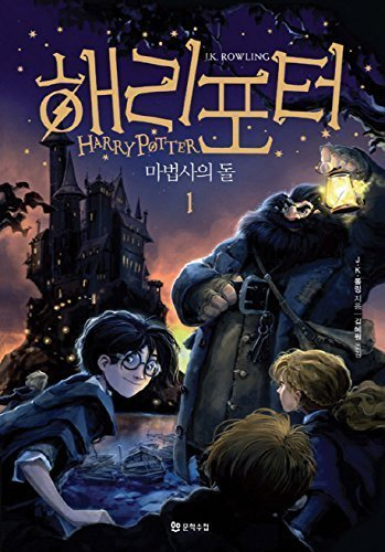 Harry Potter and the Sorcerers Stone (Korean Edition) : Book 1