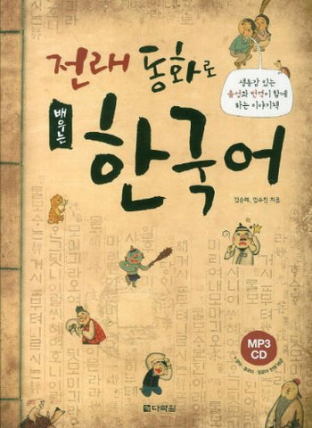 Learning Korean folktale (Korean edition) 전래동화로배우는한국어
