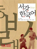 Sogang Korean 1A- Workbook (Korean Edition)