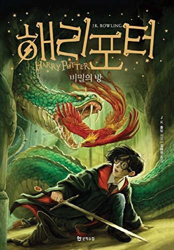 Harry Potter and the Chamber of Secrets (Korean Edition): Book 1
