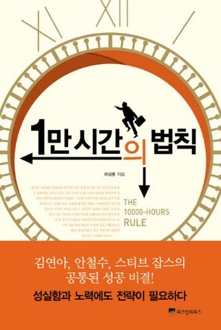 10,000 hours of Law (Korean edition)