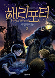 Harry Potter and the Sorcerers Stone (Korean Edition) : Book 2