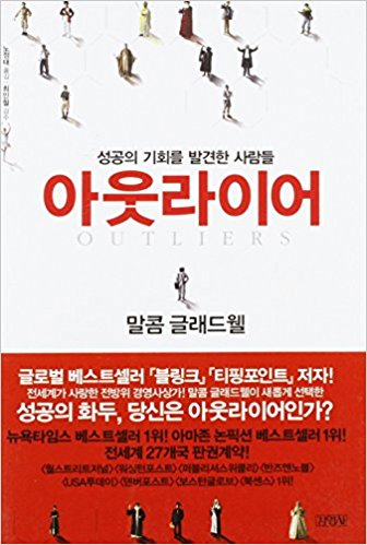 Outliers: The Story Of Success (Korean Edition) 아웃라이어