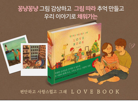 Puuung Illustration Love Book - Complete Your Own Love Story