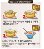 Dongwon Ramyeon Tuna 65g x 10 Cheese Tuna