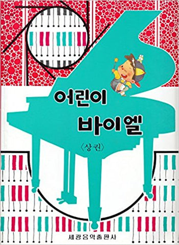 Children Bayer Piano Phase Book I (Korean edition)