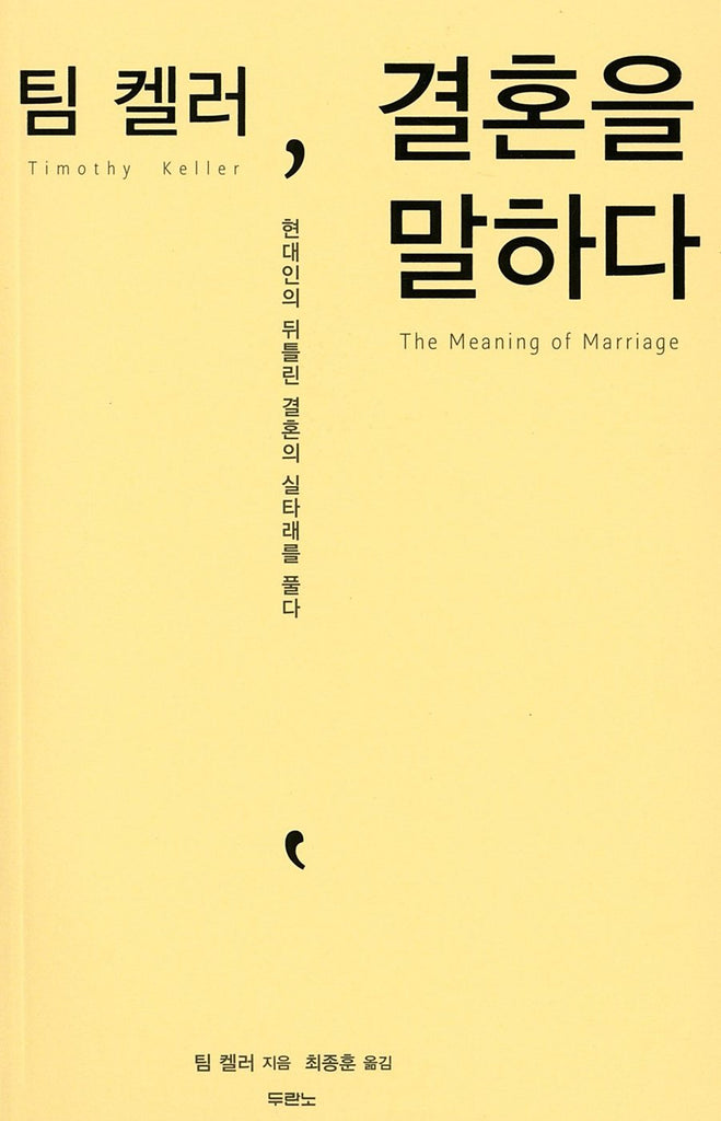 The Meaning of Marriage(Korean Edition) - Timothy J. Keller