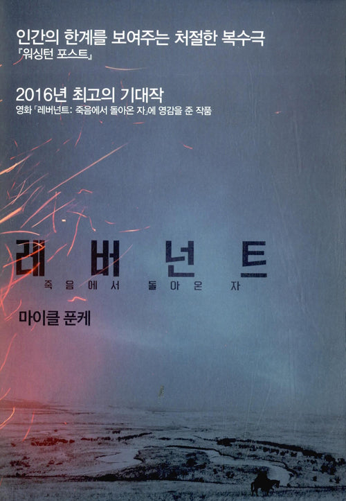 The Revenant: A Novel of Revenge (Korean Edition)