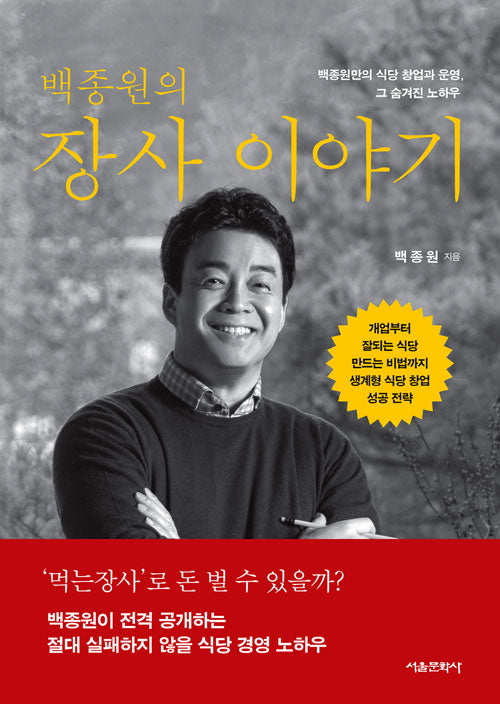Baek Jong Won's Business Story