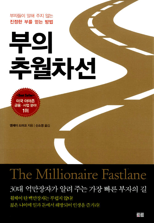The Millionaire Fastlane: Crack The Code To Wealth And Live Rich For A Lifetime (Korean Edition)