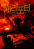 Harry Potter & The Order of The Phoenix (Korean) Book 1  해리포터 불사조기사단