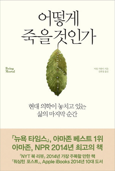 Being Mortal (Korean Edition)