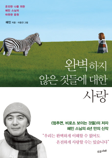 Love About Imperfections (Korean Edition)