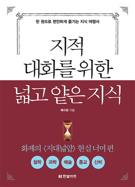 Broad and Shallow Knowledge for Intellectual Conversation: Beyond the Reality (Korean)