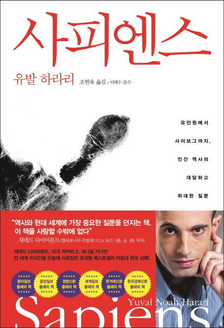 Sapiens : A Brief History of Humankind (Korean Edition)