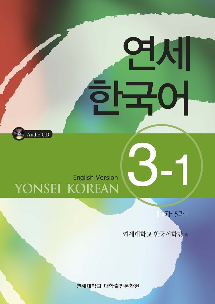 Yonsei Korean 3-1 (English Version)