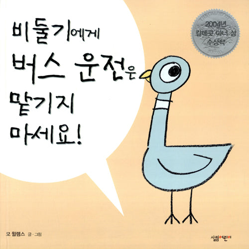 Don't Let the Pigeon Drive the Bus! (Korean Edition)
