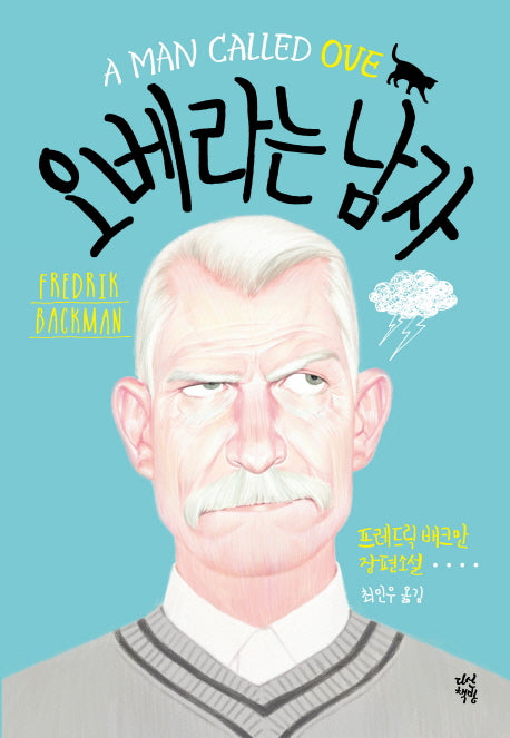 A Man Called Ove (Korean Edition)