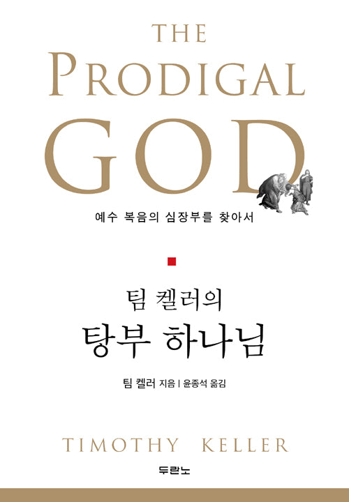 The Prodigal God (Korean Edition)