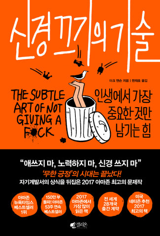 The Subtle Art of Not Giving a F*ck (Korean Edition)