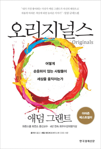 Originals: How Non-Conformists Move the World (Korean Edition)