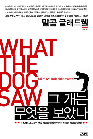 What the Dog Saw: And Other Adventures by Malcolm Gladwell (Korean Edition)