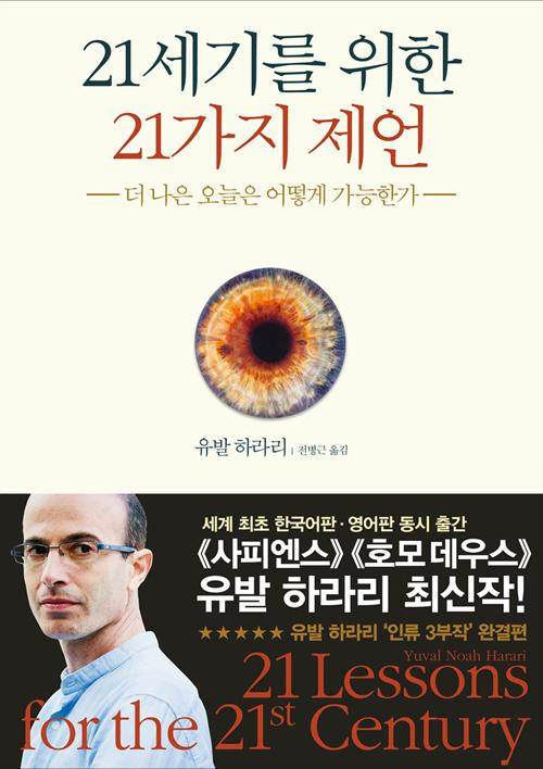 21세기를 위한 21가지 제언, 21 Lessons for the 21st Century by Yuval Noah Harari