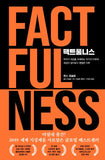 팩트풀니스, Factfulness (Korean Edition)