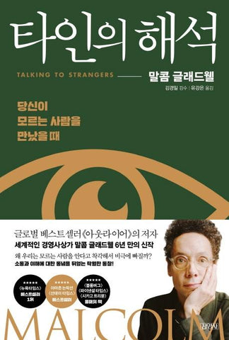 타인의 해석, Talking to Strangers (Korean Edition) by Malcolm Gladwell