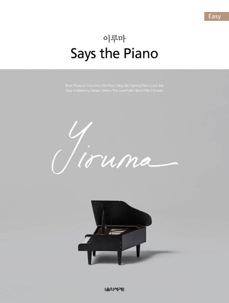 Yiruma SAYS THE PIANO 'EASY' (Spring)