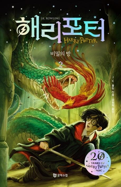Harry Potter and the Chamber of Secrets (Korean Edition): Book 2