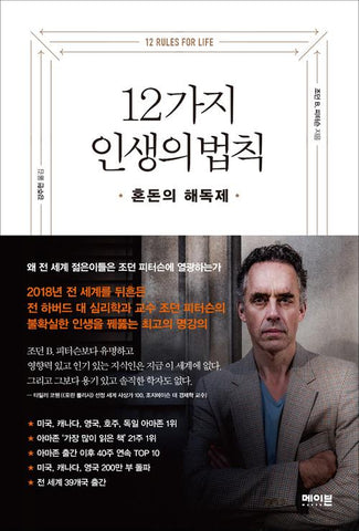 12가지 인생의 법칙, 12 Rules for Life (Korean Edition)