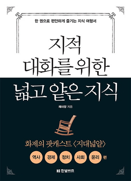 Broad and Shallow Knowledge for Intellectual Conversation (Korean)