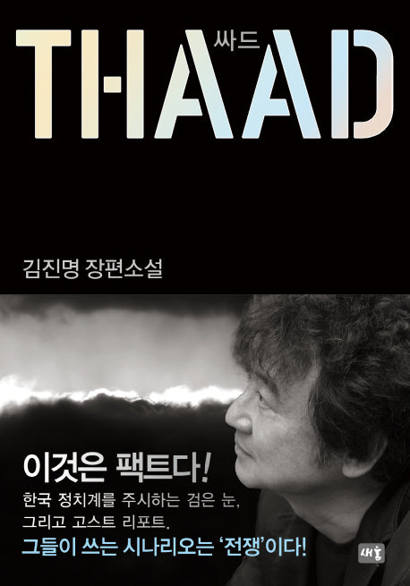 THAAD (Korean) by Kim Jin-myeong