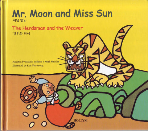Mr. Moon and Miss Sun: The Herdsman and the Weaver (English) - Korean Folk Tales for Children, Vol 2