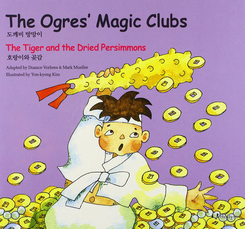 The Ogres' Magic Clubs | The Tiger and the Dried Persimmons - Korean Folk Tales for Children, Vol 5
