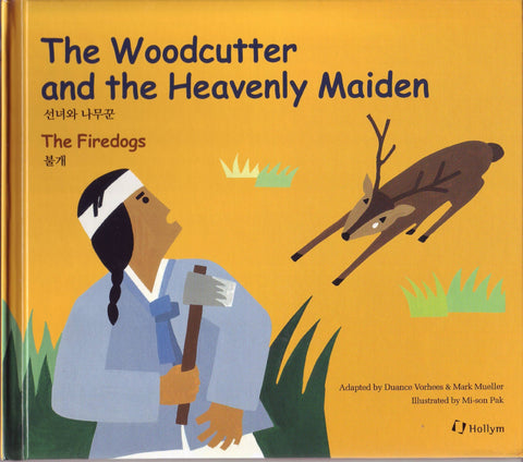 Woodcutter and the Heavenly Maiden (English) - Korean Folk Tales for Children, Vol 1